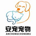 樊城區安寵寵物服務中心