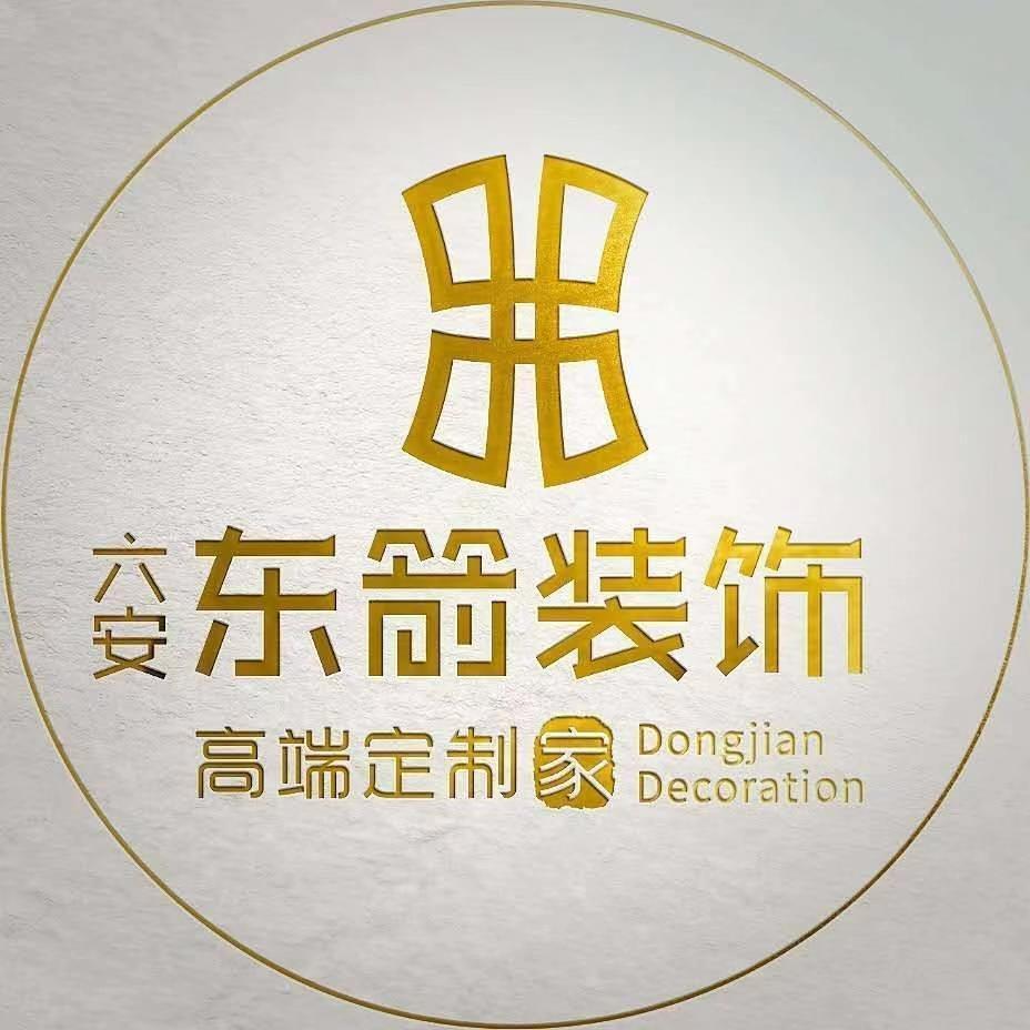 安徽東箭裝飾設計工程有限公司六安分公司