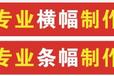 石巖條幅加工店官田村橫幅制作商水田公司慶典橫幅制作就找萬得瑞廣告