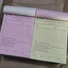 新橋表格印刷廠家,莊村表格印刷價格,洪田送貨單定做圖片