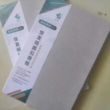紙面石膏板圖片