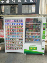 自动售货机免费投放,自动贩卖机免费投放-利润分成欢迎合作图片
