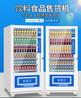 广西自动售货机免费投放利润分成-自动贩卖机免费加盟