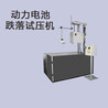 高格科技GAG動力電池跌落試驗機支持非標定制