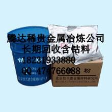 求購金屬鈷粉.氧化鈷粉。鈷酸鋰粉。鈷酸鋰電池。鈷板,鈷片圖片