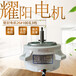 耀陽抽油煙機電機純銅線大功率電動機全型號原裝配件