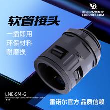 LNE-SM-G軟管接頭圖片