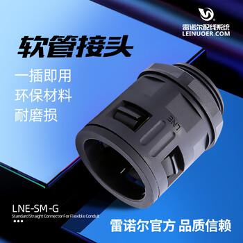 LNE-SM-G軟管接頭