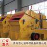 破碎機生產線工業用反擊式破碎機礦山破碎機
