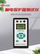 漏電保護器測試儀生產廠家