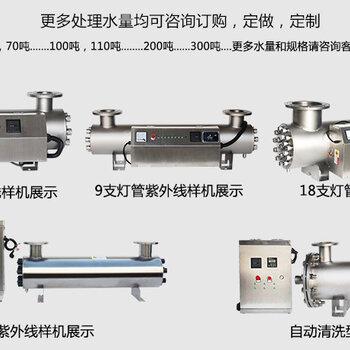 紫外線殺菌消毒器過流式管道式不銹鋼UV燈供水凈水自來水污水處理