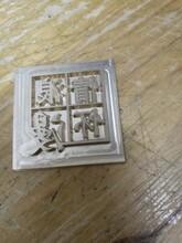 加工激光燙金版鋅版浮雕模銅模鋁模凹凸模印刷模定制logo圖片