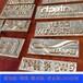 燙金版銅版鋅版浮雕版銅模壓紋擊凸版光繪菲林印刷網版