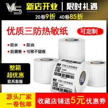 南京不干胶印刷热敏纸不干胶条码印刷图片