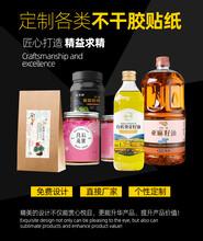 淮安不干胶标签印刷厂、商标logo定做、各类不干胶标签印刷厂图片