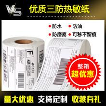南京不干胶标签印刷淮安条码不干胶印刷图片