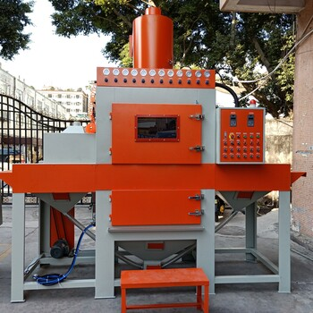 東莞噴砂機五金鋁材金屬鑄件環保平面輸送式自動噴砂機
