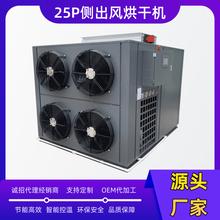 空气能烘干机干燥设备供热机械热泵烘干除湿一体机生产厂家图片