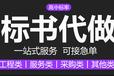 北京制作投標書的公司-標書制作工作室