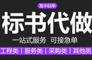 别人的标书为甚么能中标-北京标侠标书制作公司图片