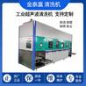 五金零件超聲波清洗設備多槽除油超聲波清洗機
