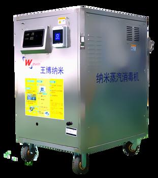 王博纳米蒸汽消毒洗车机,节水环保,地库经济