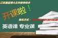 鎮江五年制專轉本報考院校有哪些,考試難嗎,怎樣復習備考