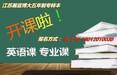 南京五年制專轉本培訓輔導補習班,名師帶練,度學習直至考前