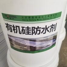有机硅防水剂有机硅憎水剂图片