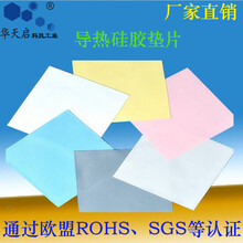 華天啟廠家導熱泥導熱硅脂CS-896-T10散熱墊片有機硅膠圖片