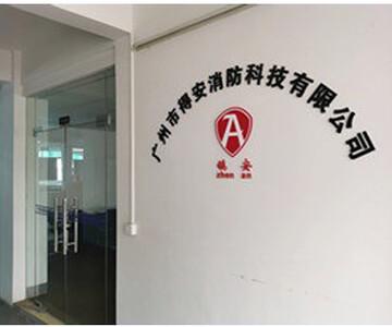 广州市得安消防科技有限公司