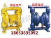优质气动隔膜泵厂家直销,BQG气动隔膜泵