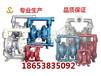 气动隔膜泵厂家批发,气动隔膜价格