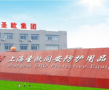 上海圣欧同安防护用品开发有限公司