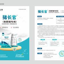 中国江西南昌猪饲料添加剂图片