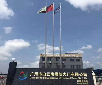 广州市白云南粤防火门有限公司花都分公司
