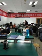 毕业了,想学个技能快速就业?首选西安中天手机电脑维修职业技能培训学校!