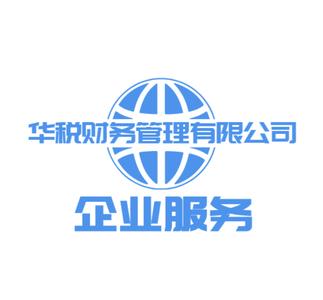 华税财务管理(舟山)有限公司