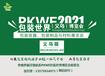2021第十二届包装展览会