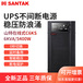 6KVA5400W山特UPS電源C6KS
