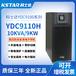 10KVA9KW科士達UPS電源YDC9110H價格參數