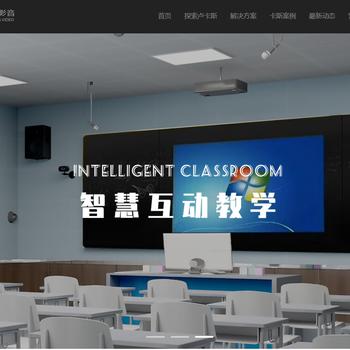 智慧教育黑板,教育一体机