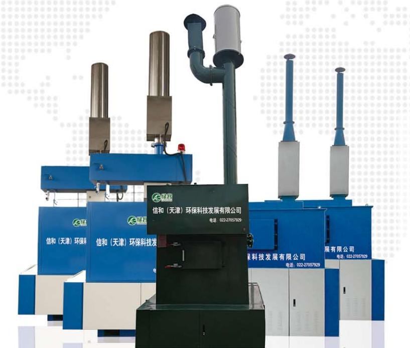 低温磁化降解炉/农村垃圾处理设备/小型垃圾处理设备