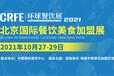 2021全國餐飲展會時間-北京餐飲加盟展