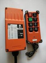 F21-E2B6点单速遥控器亚锐电子遥控器