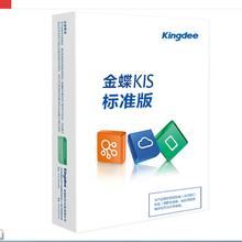 德州金蝶软件KIS标准版图片