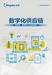 德州金蝶云·星空中大及成长型企业创新云服务平台