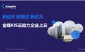 德州金蝶云KIS,中国小微企业云管理软件知名品牌