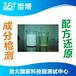 不锈钢清洗剂配方分析清洗剂成分检测浙大哲博检测