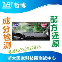 玻璃清洗剂配方分析清洗剂成分检测浙大哲博检测图片